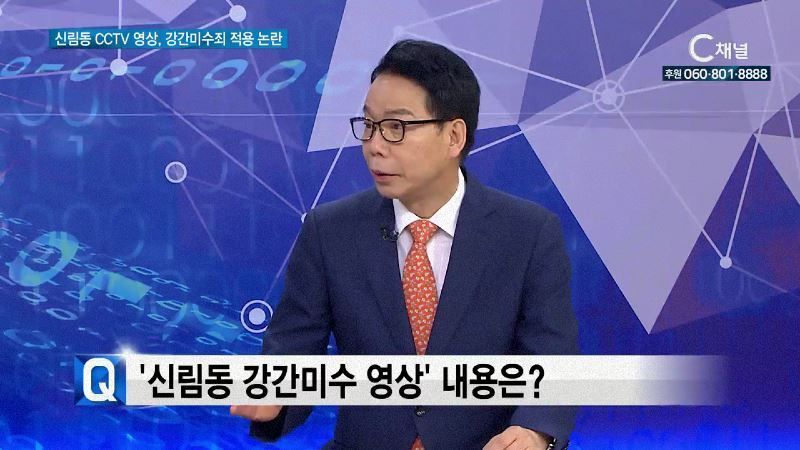 신림동 CCTV 영상, 강간미수죄 적용 논란