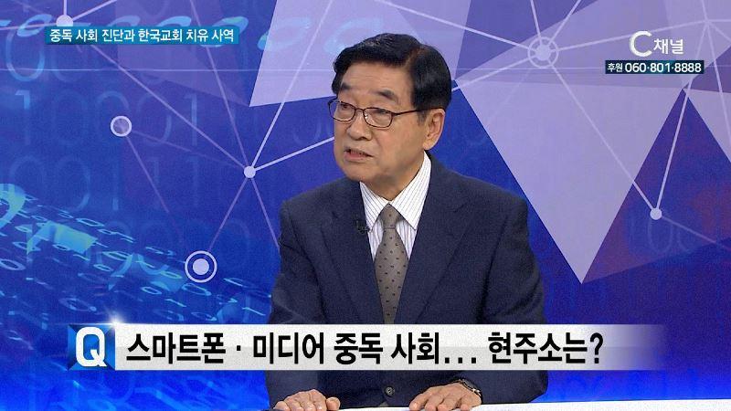 중독 사회 진단과 한국교회 치유 사역