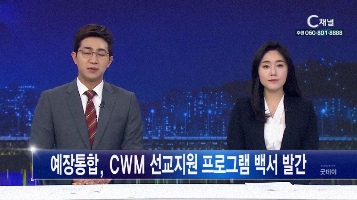 C채널 매거진 굿데이 2019년 6월 13일 C채널 뉴스
