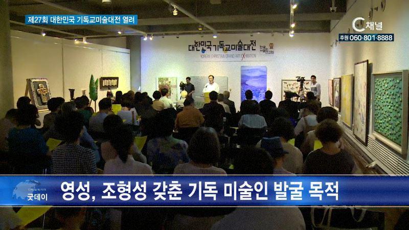 제27회 대한민국 기독교미술대전 열려