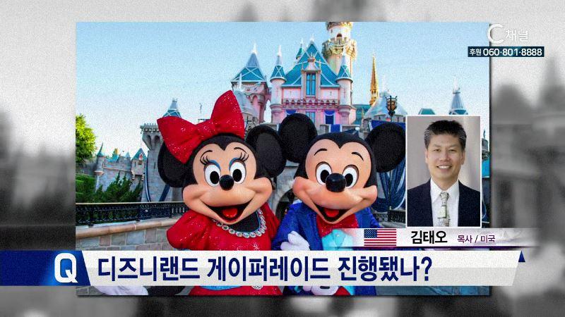 디즈니랜드, 게이퍼레이드 개최 논란