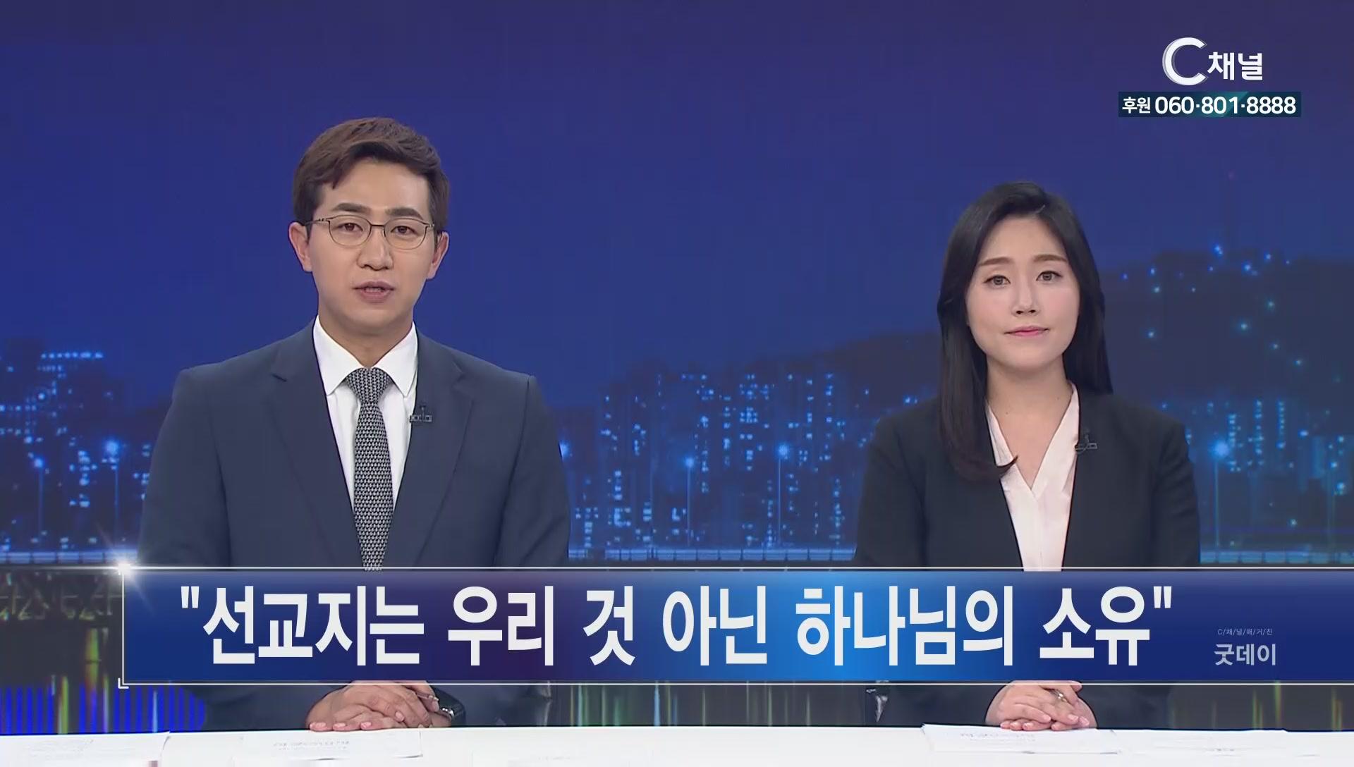 C채널 매거진 굿데이 2019년 07월 18일 C채널 뉴스