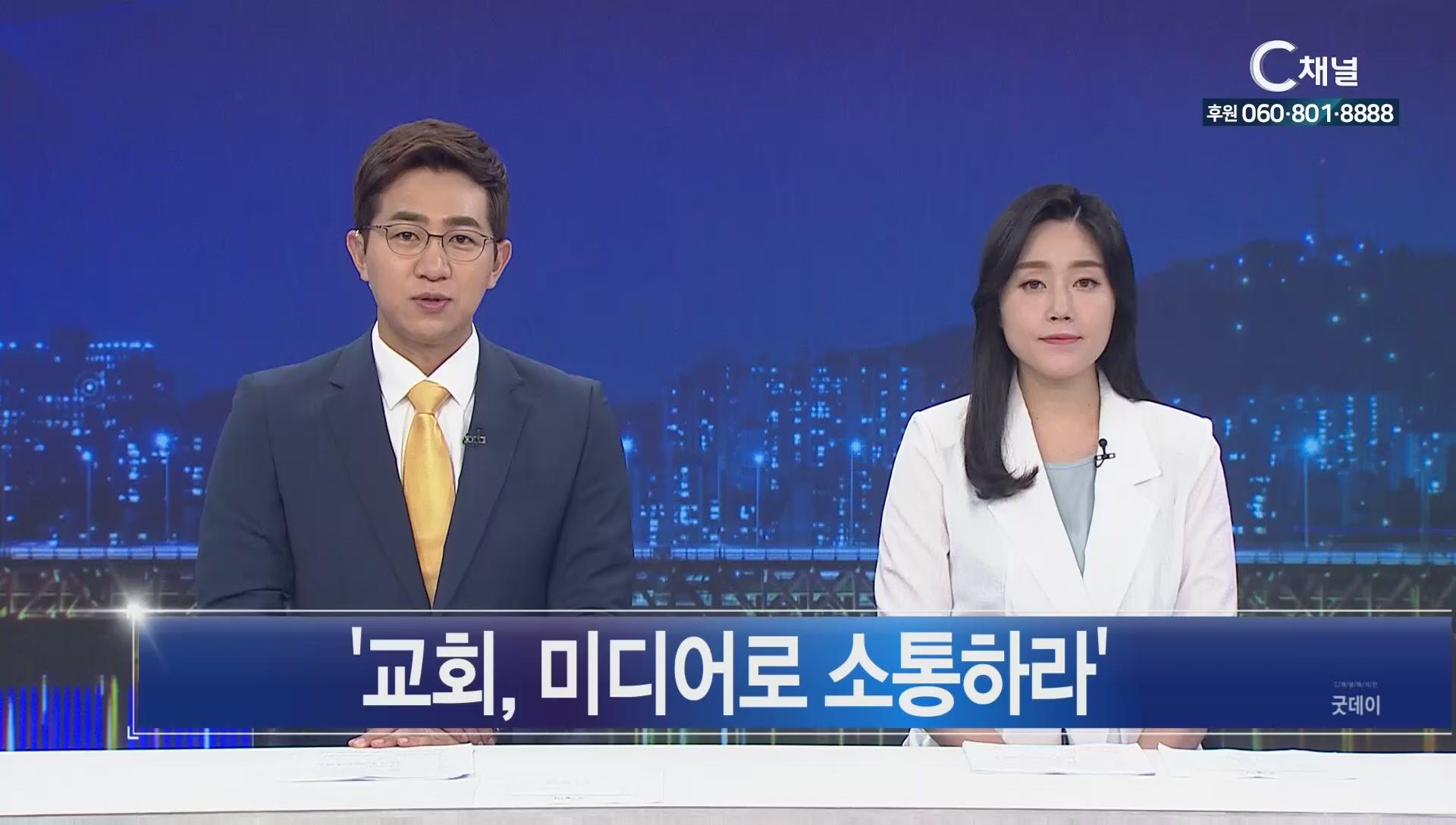 [C채널 매거진 굿데이] 2019년 8월 22일 C채널 뉴스