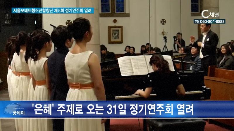 서울모테트청소년합창단 제5회 정기연주회 열려