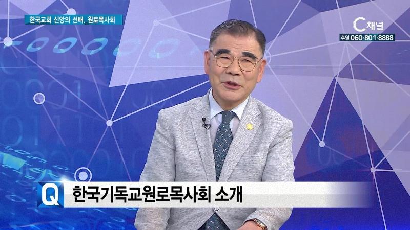 한국교회 신앙의 선배, 원로목사회