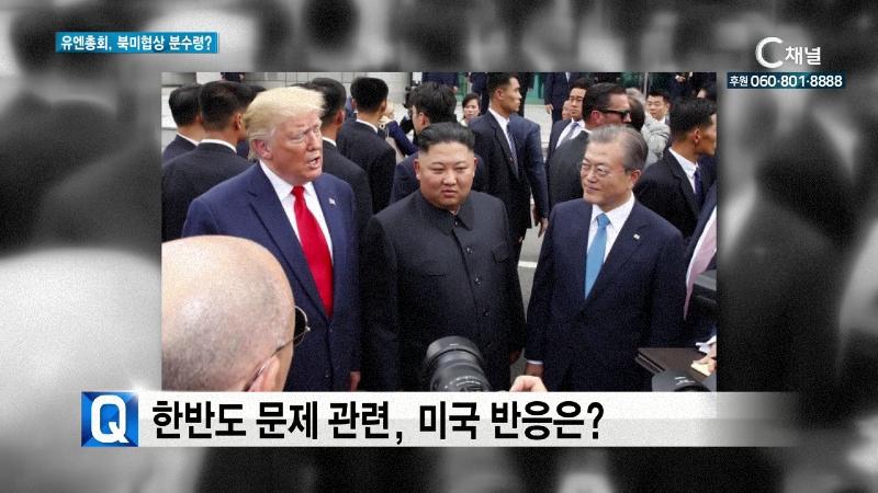 유엔총회, 북미협상 분수령?