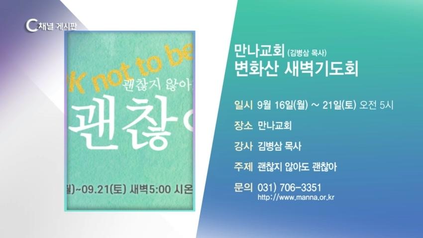 변화산 새벽기도회 (만나교회 (김병삼 목사)) - 9월 16일(월) ~ 21일(토)