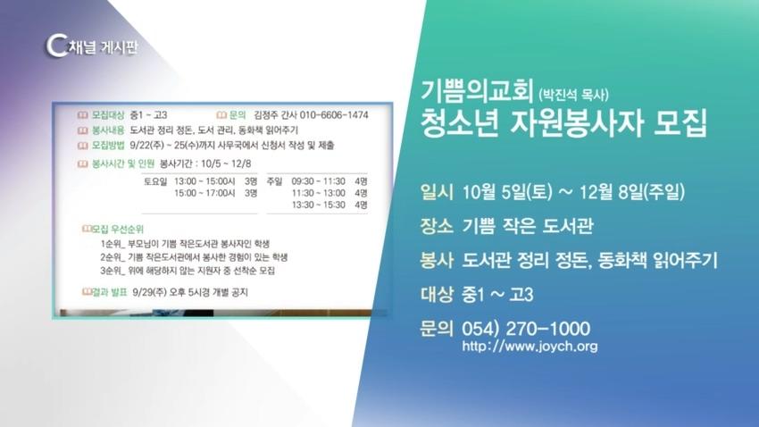 청소년 자원봉사자 모집 (기쁨의교회 (박진석 목사)) - 10월 5일(토) ~ 12월 8일(주일)