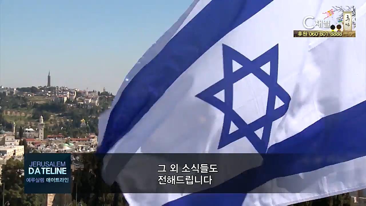 예루살렘 데이트라인 182회