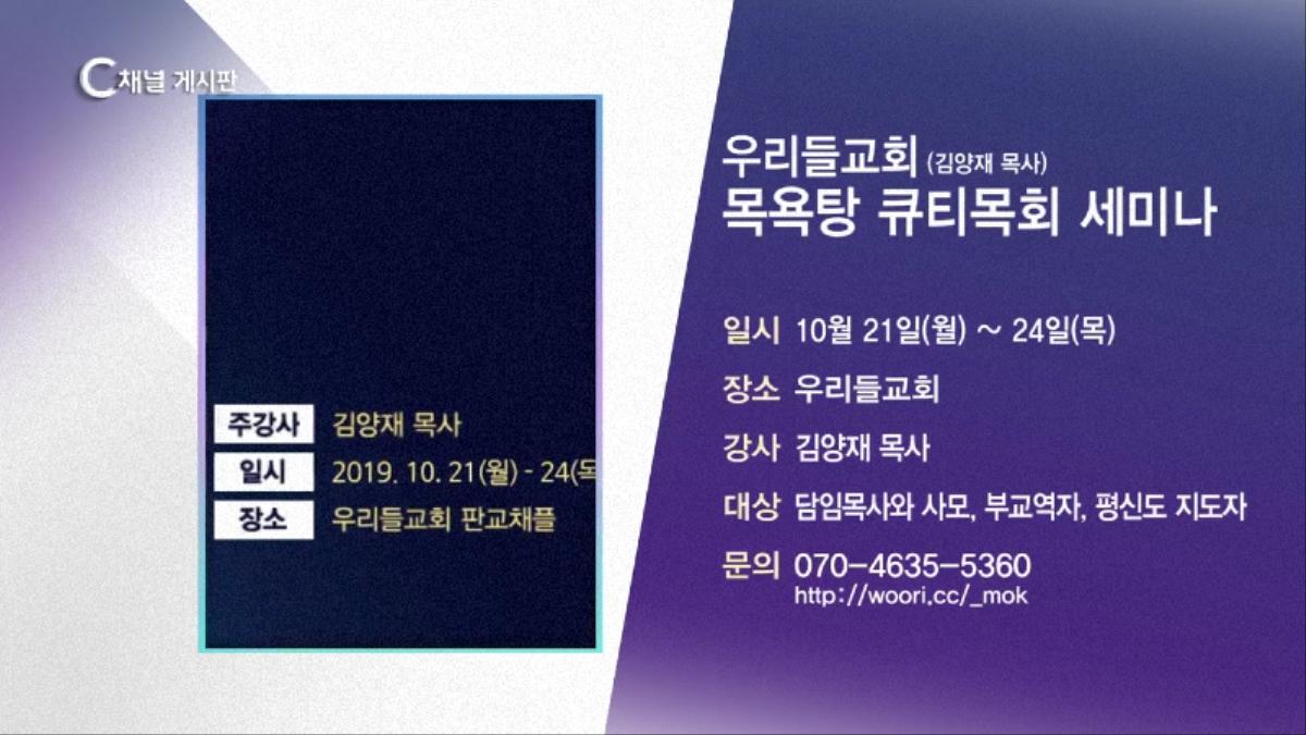 목욕탕 큐티목회 세미나 (우리들교회 (김양재 목사)) - 10월 21일(월) ~ 24일(목)