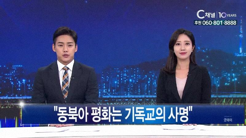 C채널 매거진 굿데이 2019년 10월 15일 C채널 뉴스