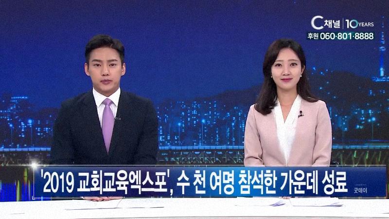 C채널 매거진 굿데이 2019년 10월 16일 C채널 뉴스