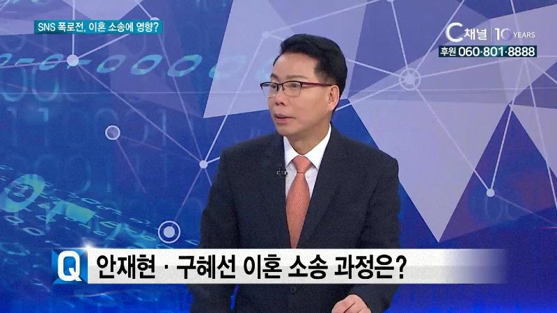 SNS 폭로전, 이혼 소송에 영향?
