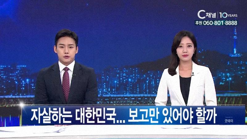 C채널 매거진 굿데이 2019년 10월 17일 C채널 뉴스