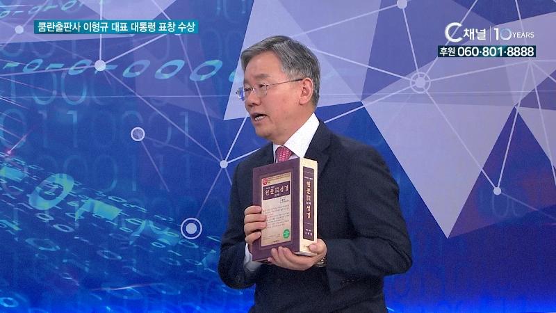쿰란출판사 이형규 대표, 대통령 표창 수상
