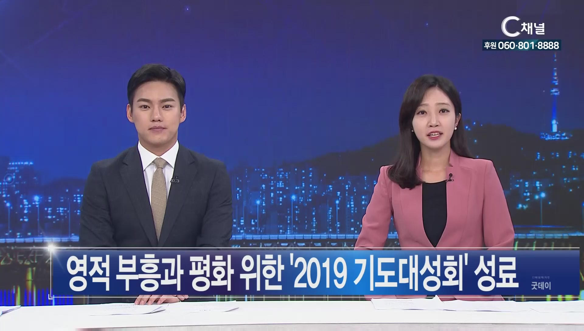 C채널 매거진 굿데이 2019년 10월 21일 C채널 뉴스