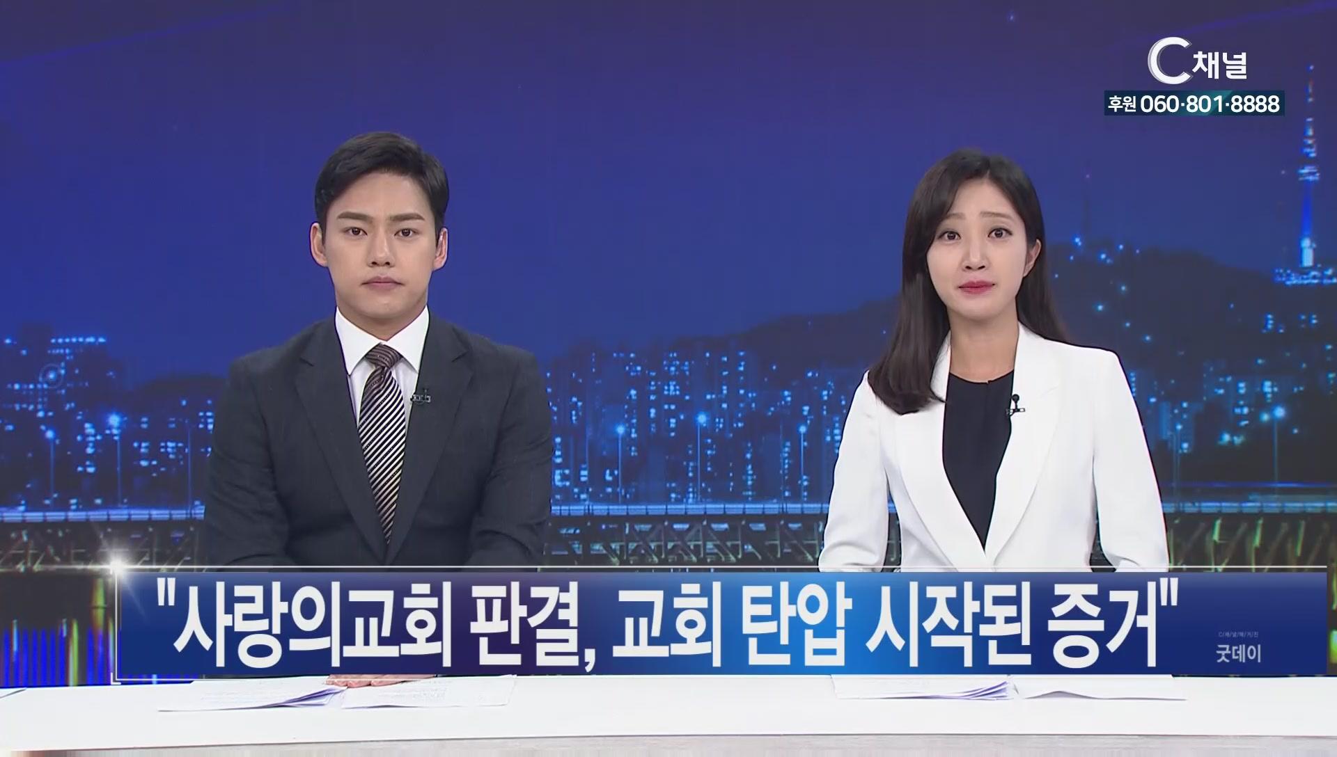 C채널 매거진 굿데이 2019년 10월 23일 C채널 뉴스