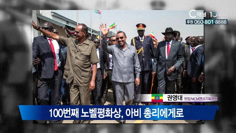 에티오피아 총리, 노벨평화상 수상
