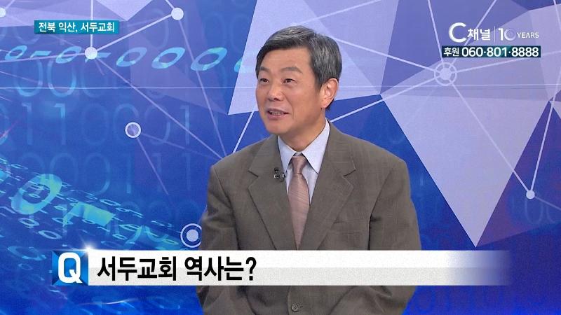 전북 익산, 서두교회