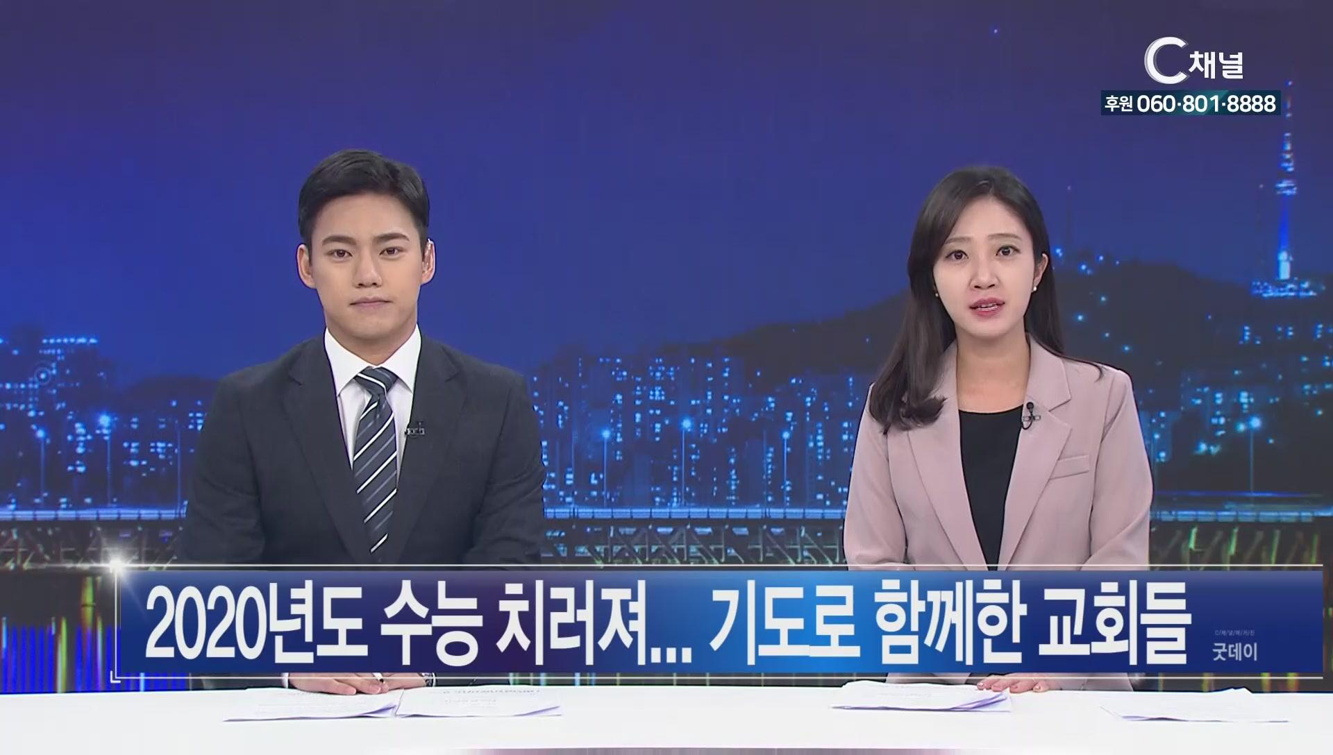 C채널 매거진 굿데이 2019년 11월 14일 C채널 뉴스