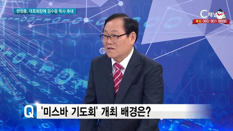 한장총, 대표회장에 김수읍 목사 추대