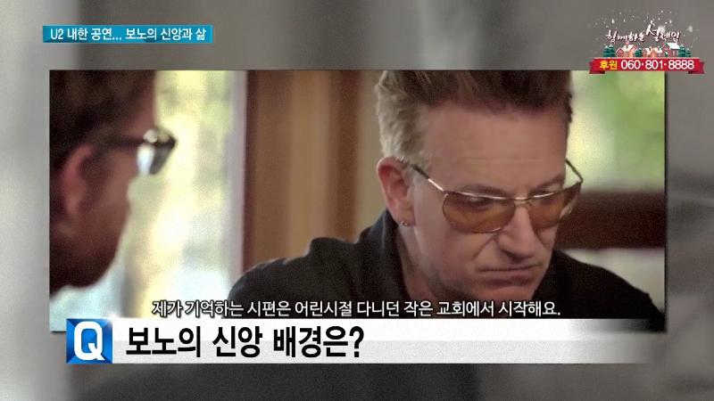 U2 내한 공연, 보노의 신앙과 삶