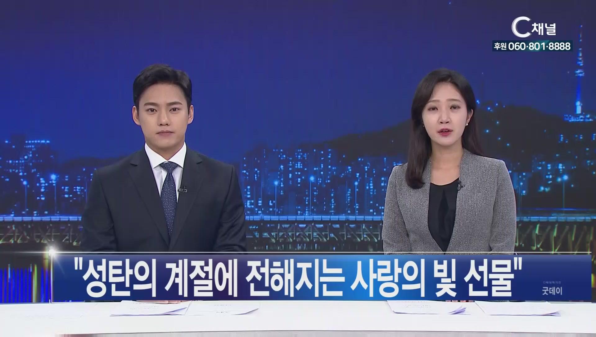 [C채널 매거진 굿데이] 2019년12 월12 일 C채널 뉴스