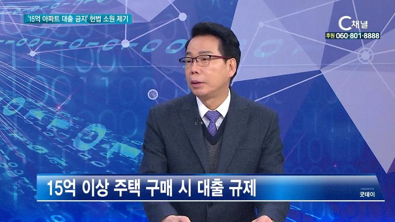15억 아파트 대출 금지 헌법 소원 제기_이재만 변호사