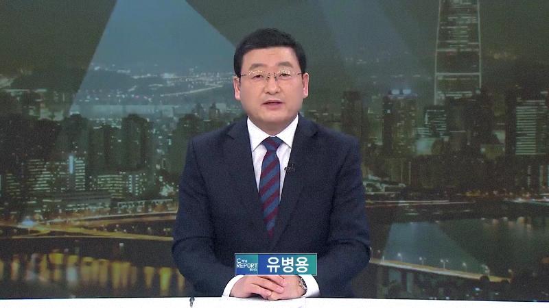 C채널 REPORT 플러스 2020년 1월 17일 C채널 뉴스