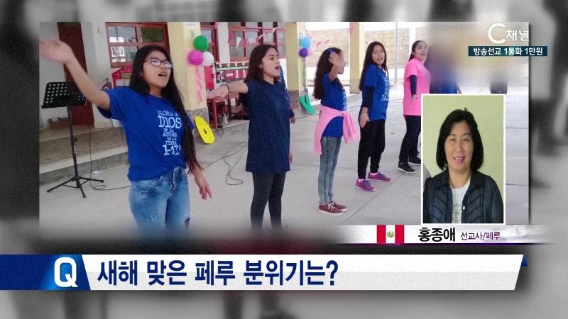 페루, 가정교회 세미나 개최_홍종애 선교사_페루