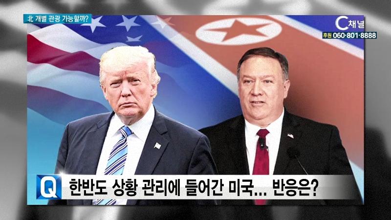北 개별 관광 가능할까?_남성욱 교수_고려대학교