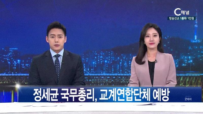 C채널 매거진 굿데이 2020년 1월 20일 C채널 뉴스
