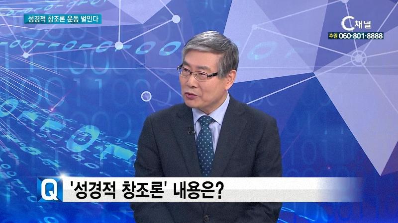 성경적 창조론 운동 벌인다_한윤봉 회장_한국창조과학회