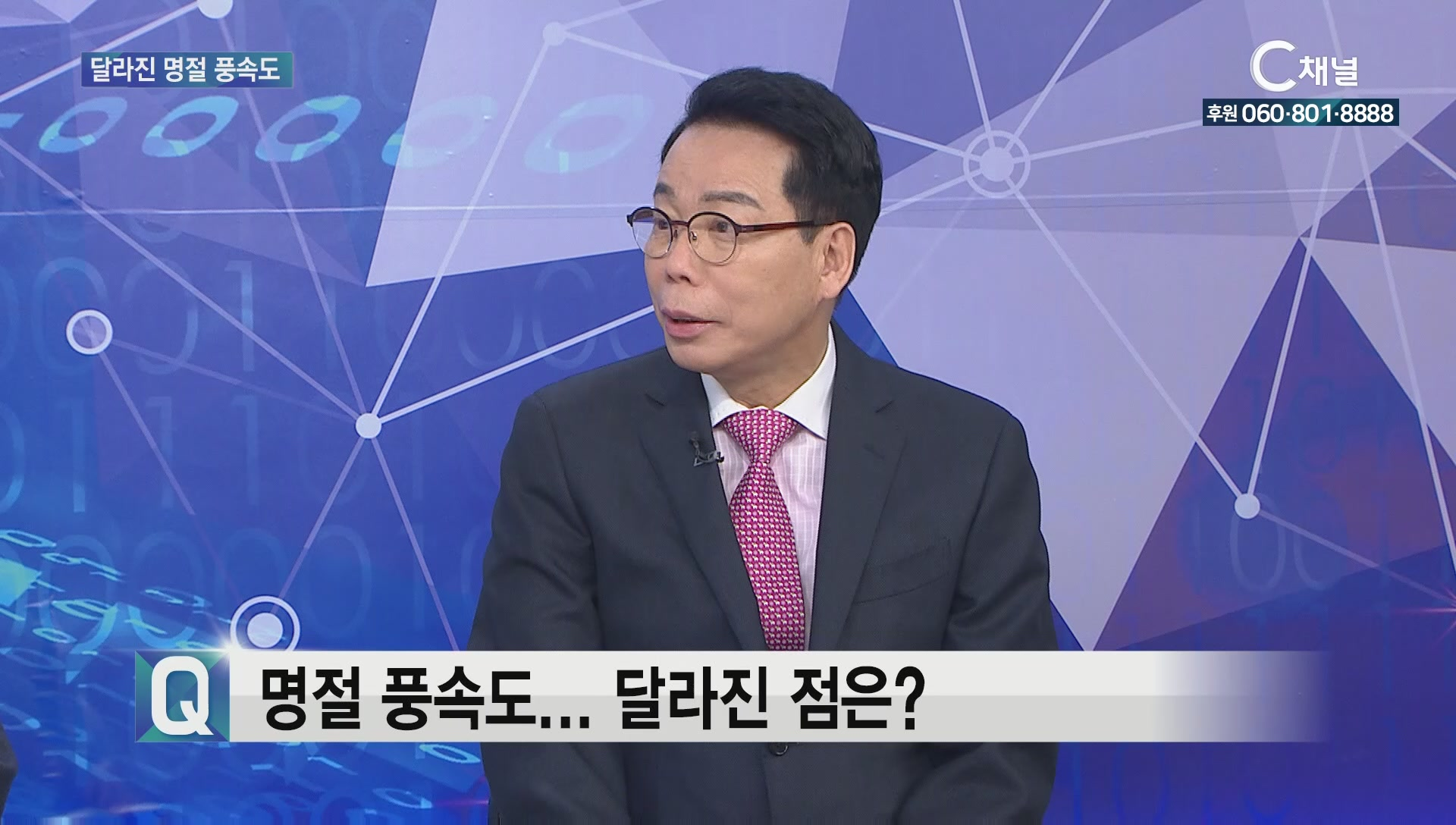 C채널 REPORT PLUS  2020년 01월 24일 C채널 뉴스