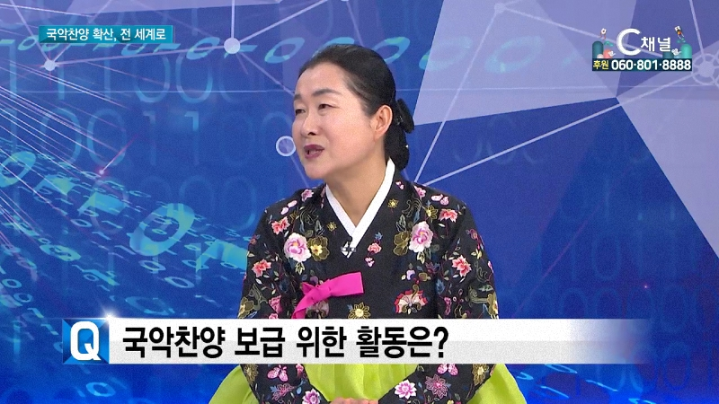 국악 찬양 확산, 전 세계로_백석예술대학교 정설주 교수