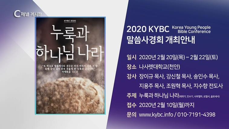 2020 KYBC (Korea Young People Bible Conference) 말씀사경회 개최안내 - 2020년 2월 20일(목) ~ 2월 22일(토)