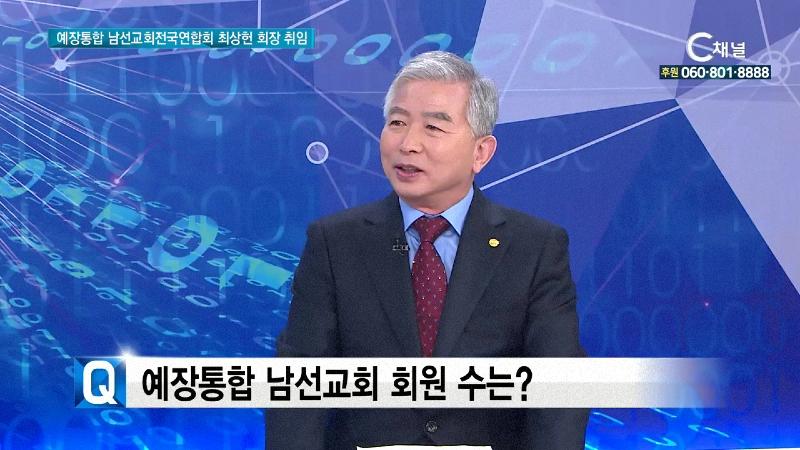 예장통합 남선교회전국연합회 최상헌 회장 취임