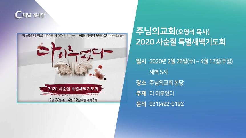 2020 사순절 특별새벽기도회 (주님의교회(오영석 목사)) - 2020년 2월 26일(수) ~ 4월 12일(주일) 새벽 5시