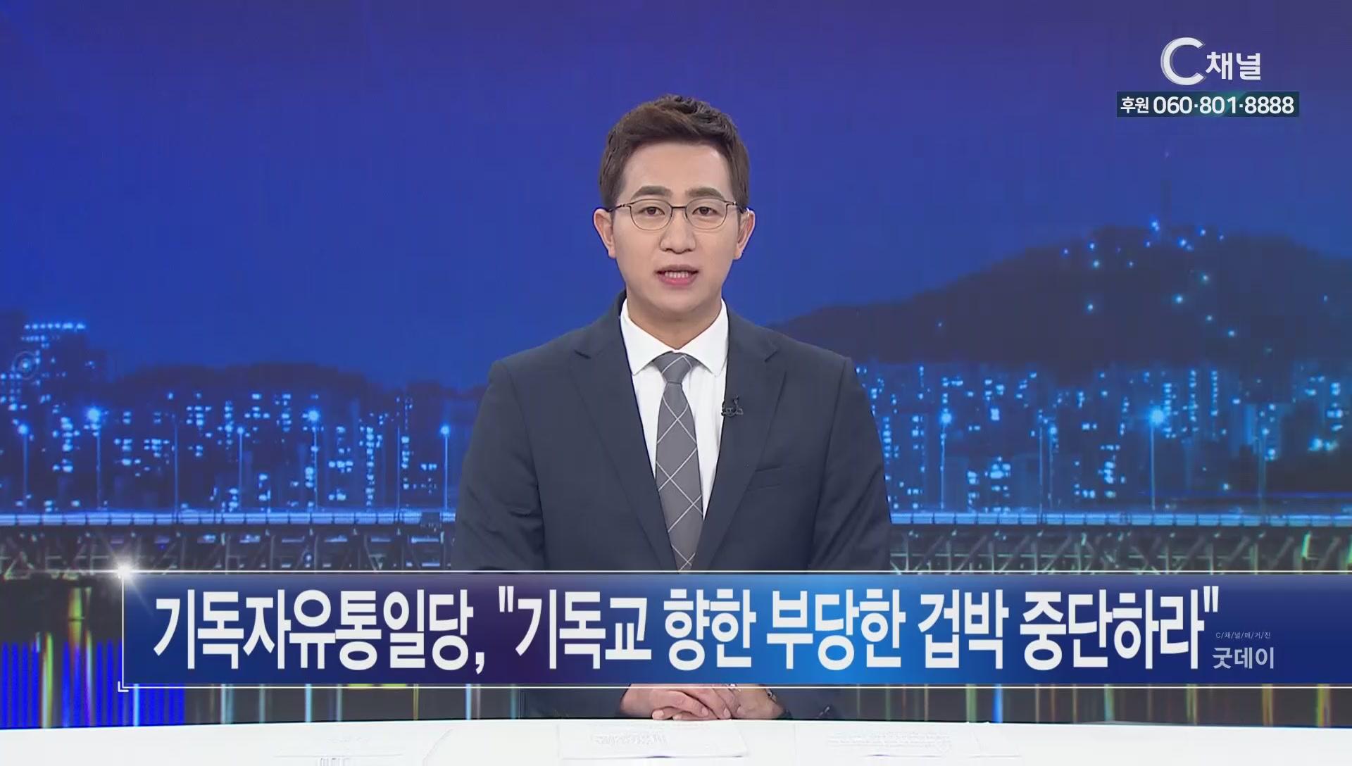 C채널 매거진 굿데이 2020년 04월 02일 C채널 뉴스