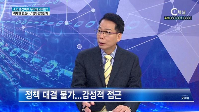 4.15 총선이후 우리의 과제는? 법무법인청파 이재만 변호사