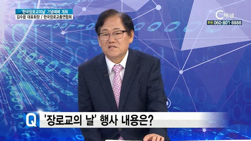 '한국장로교의날' 기념예배 개최 김수읍 대표회장