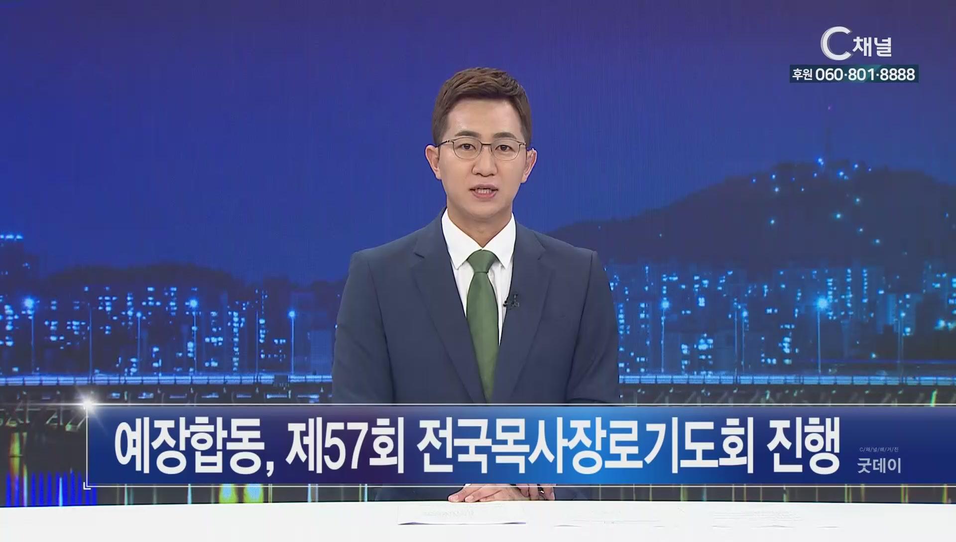 C채널 매거진 굿데이 2020년 07월 01일 C채널 뉴스