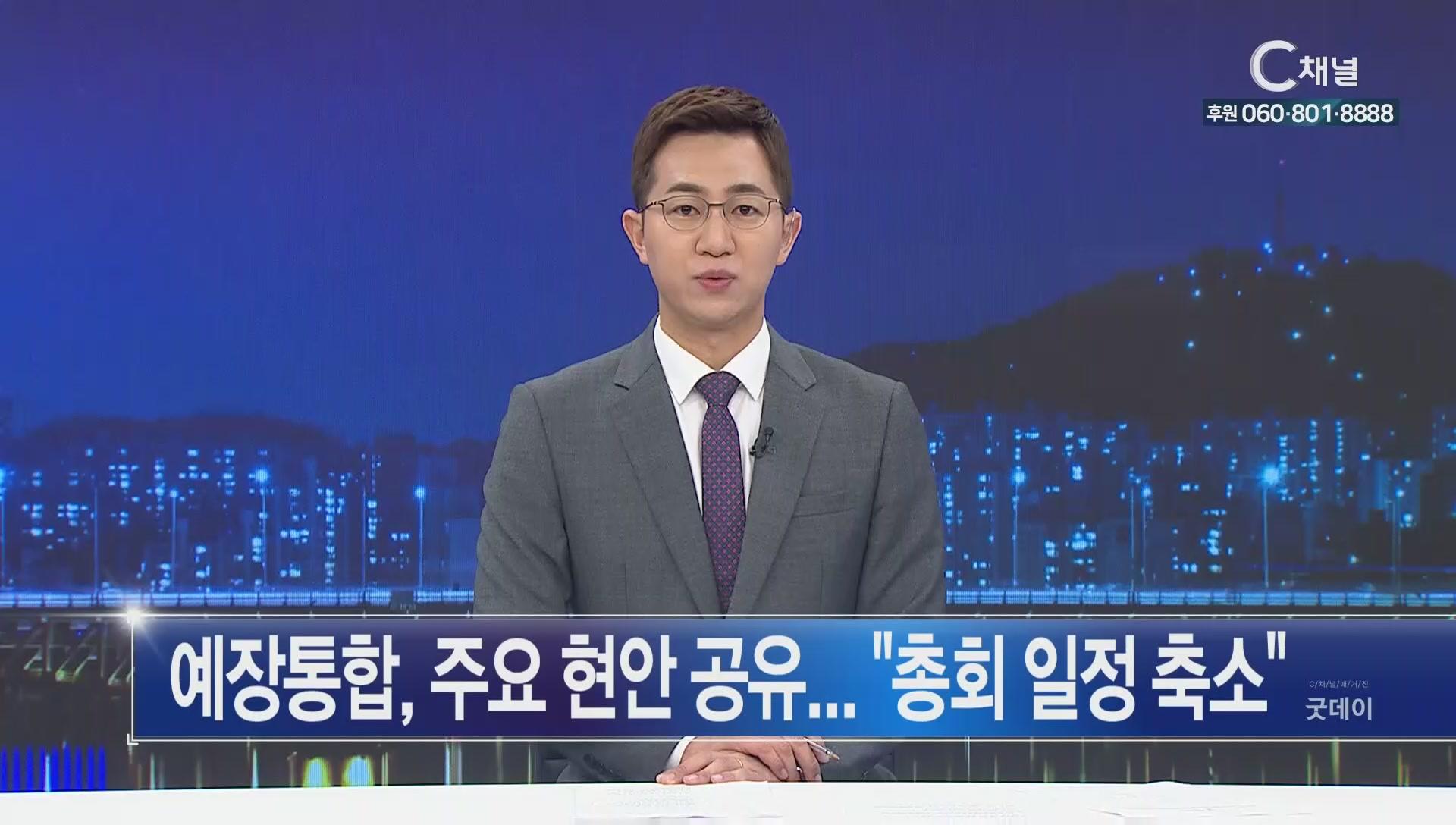 C채널 매거진 굿데이 2020년 07월 02일 C채널 뉴스