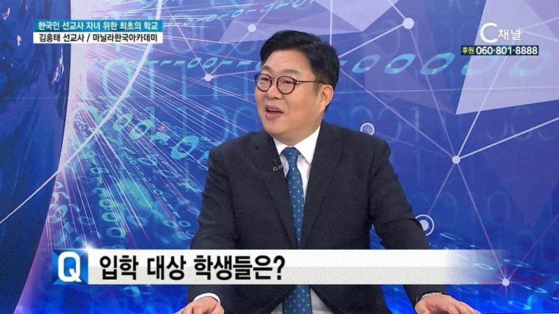 한국인 선교사 자녀 위한 최초의 학교 김홍태 선교사