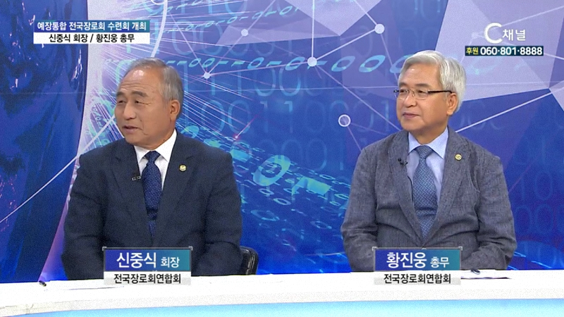 예장통합 전국장로회 수련회 개최 신중식 회장 황진웅 총무