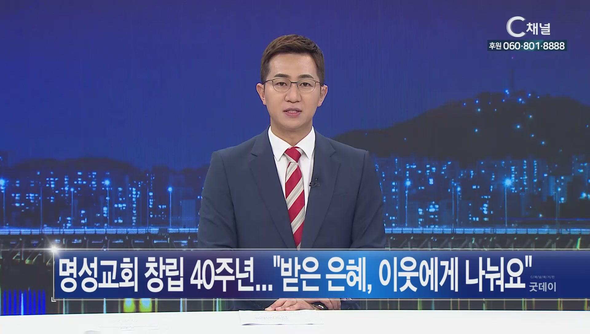 C채널 매거진 굿데이 2020년 07월 06일 C채널 뉴스