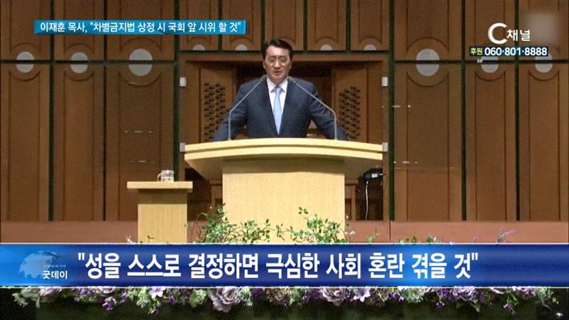 """이재훈 목사, """"차별금지법 상정 시 국회 앞 시위 할 것"""""""