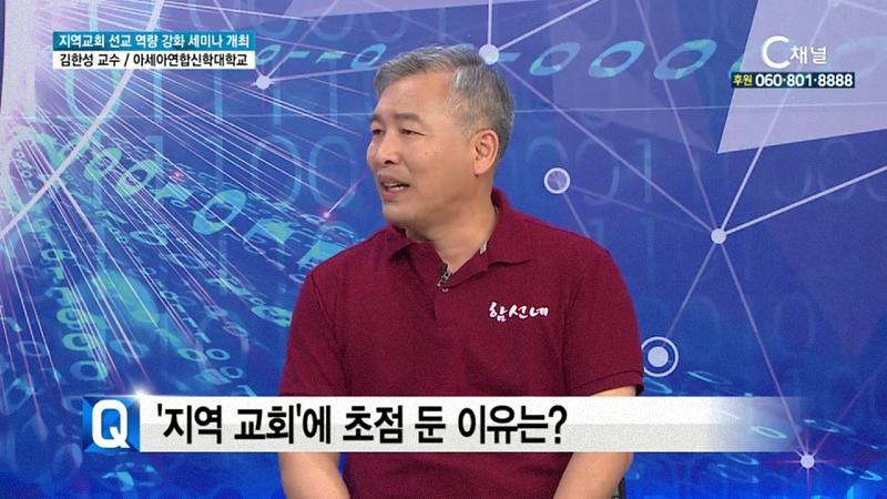 지역교회 선교 역량 강화 세미나 개최 김한성 교수