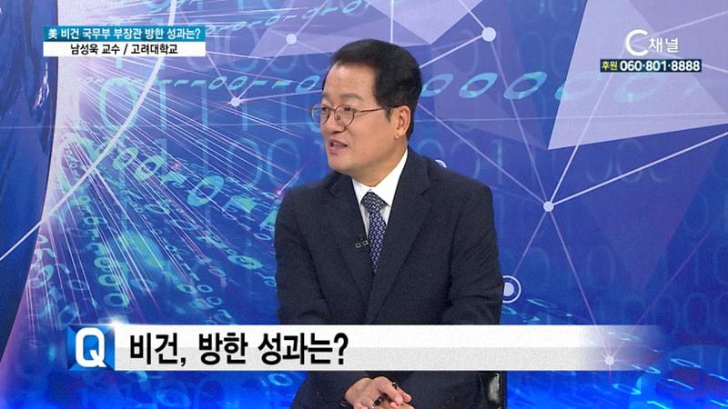 美 비건 국무부 부장관 방한 성과는? 남성욱 교수