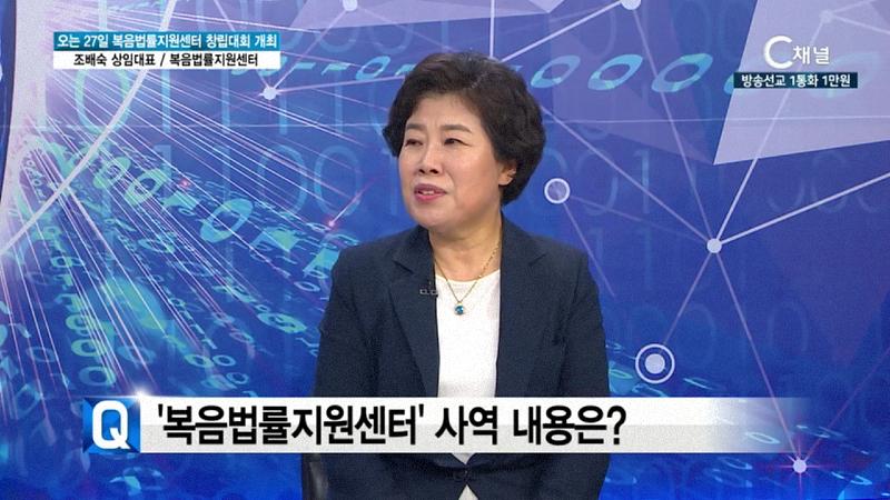 오는 27일 복음법률지원센터 창립대회 개최 조배숙 상임대표